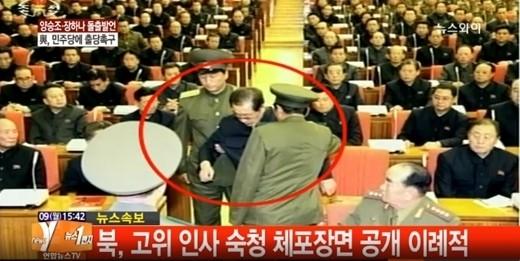 Jang arrest